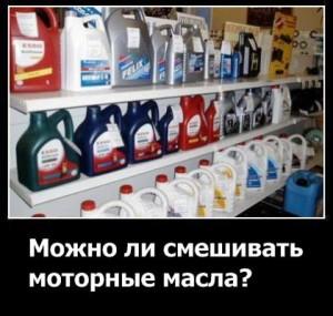 Можно смешивать авто масла?