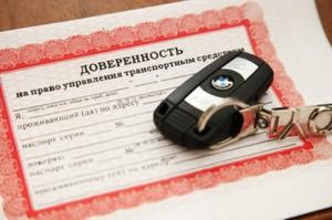Купля-продажа автомобиля по доверенности